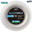 【全品10%OFFクーポン対象】YONEX(ヨネックス)「BG66フォース 200mロール BG66F-2」バドミントンストリング(ガット…