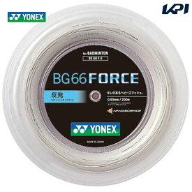 【全品10%OFFクーポン対象】YONEX(ヨネックス)「BG66フォース 200mロール BG66F-2」バドミントンストリング(ガット)【KPI】