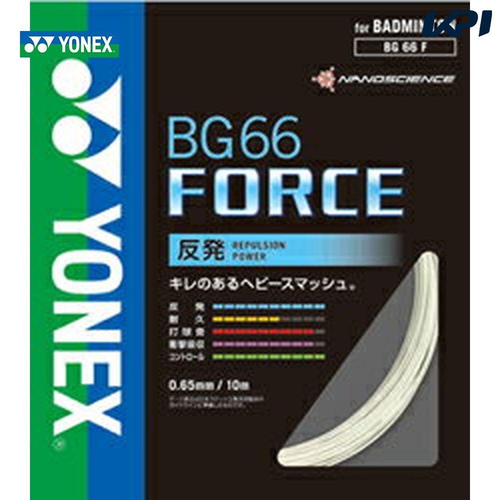 YONEX(ヨネックス)「BG66フォース BG66F」バドミントンストリング(ガット)【KPI】[ネコポス可]【kpi_d】