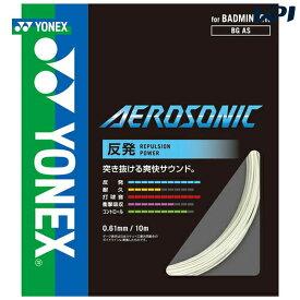 【全品10%OFFクーポン対象】YONEX(ヨネックス)「AEROSONIC(エアロソニック)200mロール BGAS-2」バドミントンストリング(ガット)【KPI】