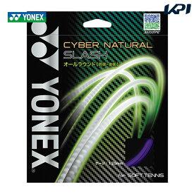 【全品10%OFFクーポン対象】YONEX(ヨネックス)(CYBER NATURAL SLASH(サイバーナチュラルスラッシュ) CSG550SL)ソフトテニスストリング[ポスト投函便対応]