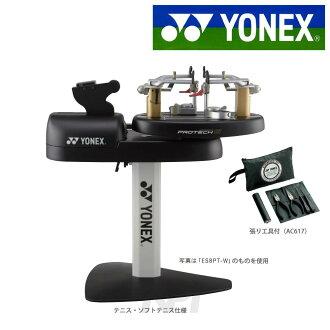 "YONEX(尤尼克斯)""PROTECH 8/专业技术8T网球·羽毛球线机器ES8PT-T"""