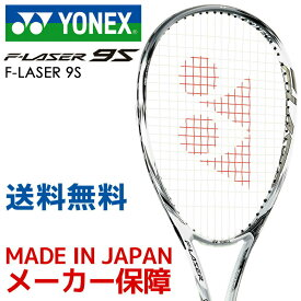 ヨネックス YONEX ソフトテニスラケット F-LASER 9S エフレーザー9S FLR9S-719「カスタムフィット対応(オウンネーム可)」