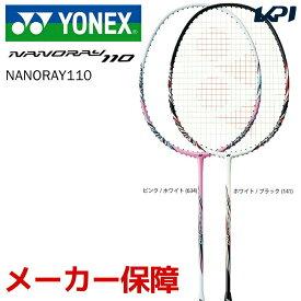 【全品10%OFFクーポン対象〜11/17】ヨネックス YONEX バドミントンラケット NANORAY110 ナノレイ110 NR110