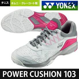 【全品10%OFFクーポン対象】「あす楽対応」ヨネックス YONEX テニスシューズ POWER CUSHION103 パワークッション103 オムニ・クレーコート用 SHT103-062 『即日出荷』