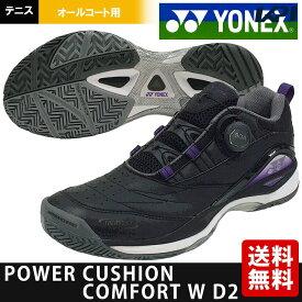 【全品10%OFFクーポン対象】「あす楽対応」ヨネックス YONEX テニスシューズ POWER CUSHION COMFORT W D2 AC パワークッションコンフォートWD2 オールコート用 SHTCWD2A-537 『即日出荷』