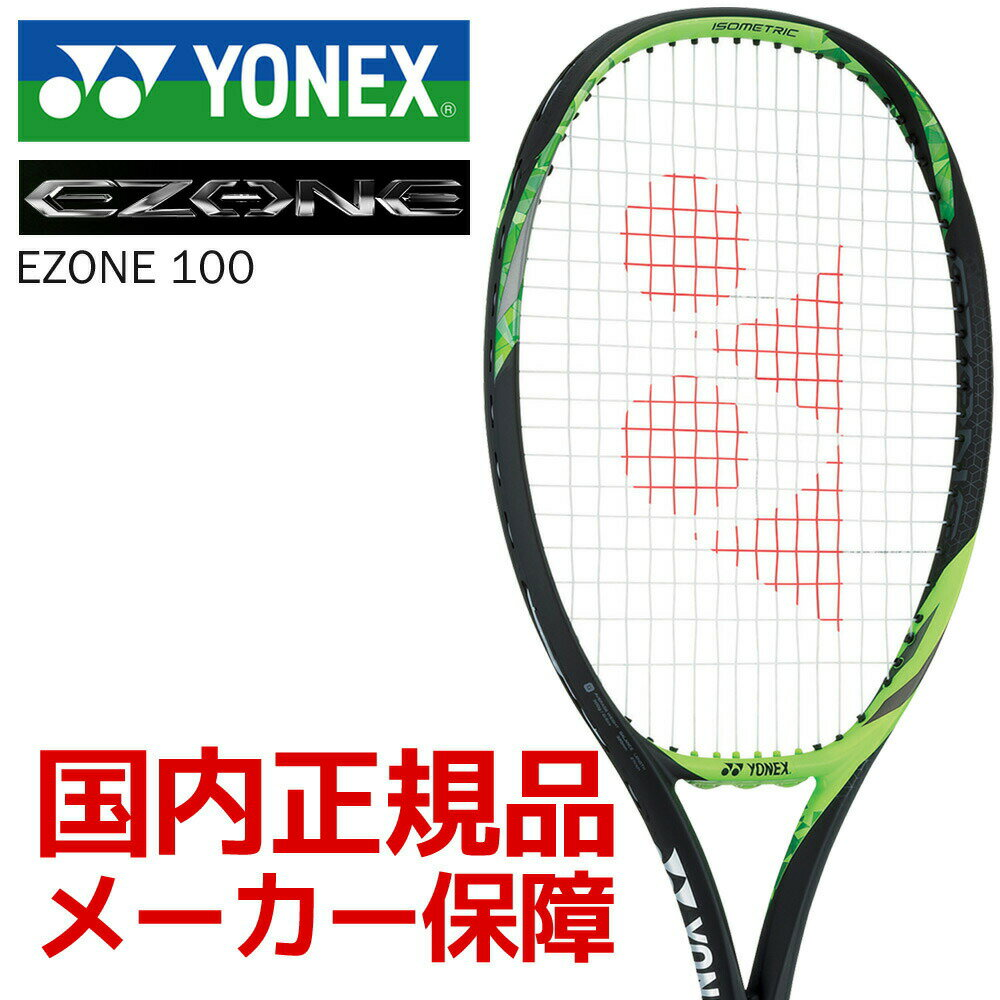 「2017新製品」YONEX(ヨネックス)「EZONE 100(Eゾーン100) 17EZ100」硬式テニスラケット【kpi_d】