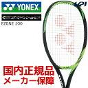 「9月上旬発売予定※予約」「デビューキャンペーン対象」「2017新製品」YONEX(ヨネックス)「EZONE 100(Eゾーン100) 17EZ100」硬式テニスラケット