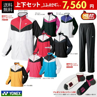"""Top and bottom set + sports towel"" YONEX (Yonex) ""Uni back aboriginality wind warmer shirt & underwear 70049 & 80049"" wear"