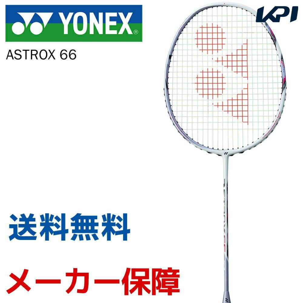 【最大10%OFFクーポン対象】ヨネックス YONEX バドミントンラケット ASTROX 66 アストロクス66 AX66