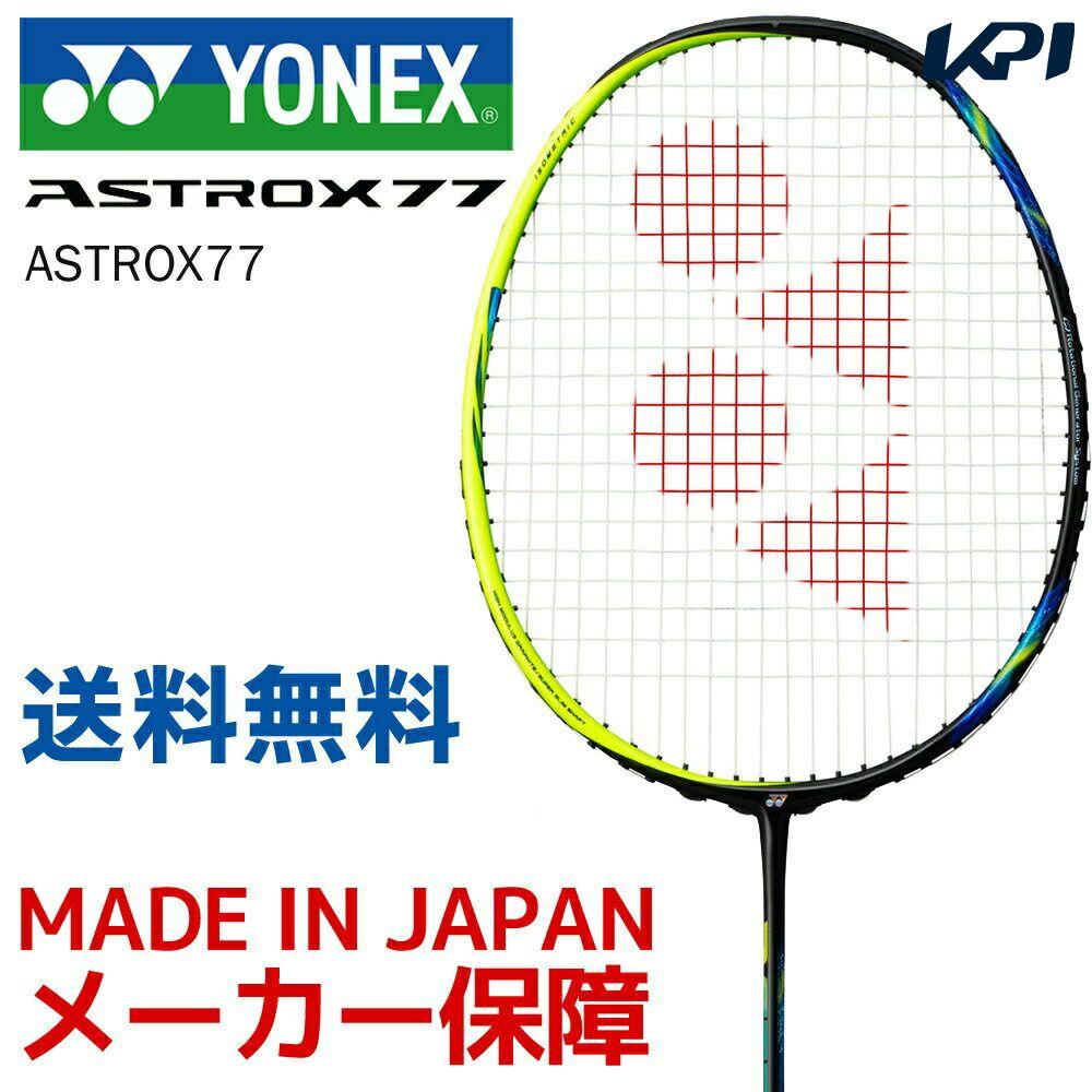 「2017新製品」YONEX(ヨネックス)「ASTROX77(アストロクス77) AX77」バドミントンラケット【kpi_d】