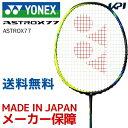 「2017新製品」YONEX(ヨネックス)「ASTROX77(アストロクス77) AX77」バドミントンラケット 「KPIバドミントンベストセレクション」