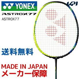 YONEX(ヨネックス)「ASTROX77(アストロクス77) AX77」バドミントンラケット 「KPIバドミントンベストセレクション」