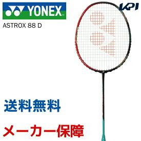 ヨネックス YONEX バドミントンラケット ASTROX 88 D アストロクス88D AX88D 「KPIバドミントンベストセレクション」