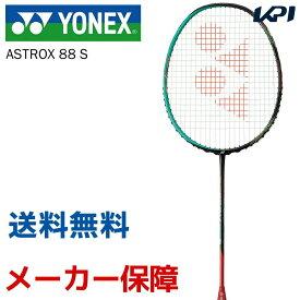 ヨネックス YONEX バドミントンラケット ASTROX 88 S アストロクス88S AX88S