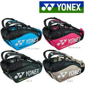 【全品10%OFFクーポン対象〜11/17】ヨネックス YONEX テニスバッグ・ケース ラケットバッグ9(リュック付)テニス9本用 BAG1802N
