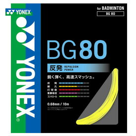 【対象3店舗買いまわり最大10倍 3/4〜】YONEX(ヨネックス)「MICRON80(ミクロン80)[100mロール]BG80-1」バドミントンストリング(ガット) 【KPI】[ポスト投函便対応]