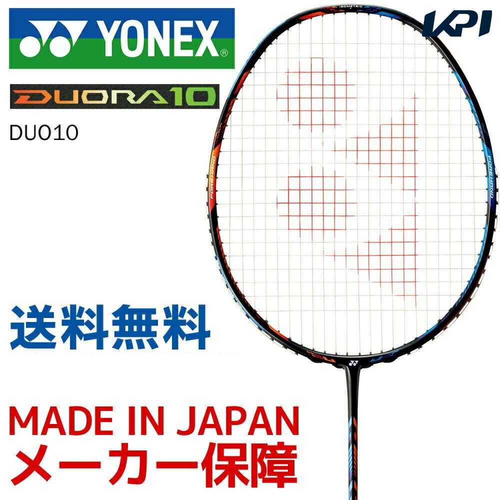 「2017新製品」YONEX(ヨネックス)「DUORA10(デュオラ10) DUO10」バドミントンラケット【kpi_d】