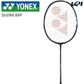 【全品10%OFFクーポン】ヨネックス YONEX バドミントンラケット DUORA 8XP デュオラ 8エックスピー DUO8XP