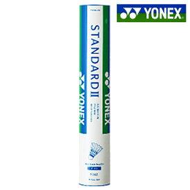 【全品10%OFFクーポン対象】YONEX(ヨネックス)「1ダース単位」「スタンダード2 F-10」シャトルコック