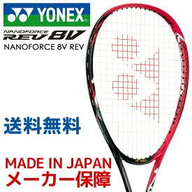 「新デザイン」ヨネックス YONEX ソフトテニスラケット NANOFORCE 8V REV ナノフォース8Vレブ NF8VR-596「カスタムフィット対応(オウンネーム可)」