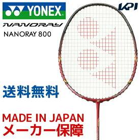 ヨネックス YONEX バドミントンラケット NANORAY 800 ナノレイ800 NR800-575