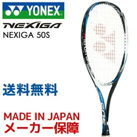 1a7b3fed92efb5 オノスポ楽天市場店 · ヨネックス YONEX ソフトテニスラケット ネクシーガ50S NEXIGA 50S NXG50S-493