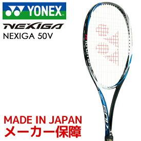 【全品10%OFFクーポン】ヨネックス YONEX ソフトテニスラケット ネクシーガ50V NEXIGA 50V NXG50V-493