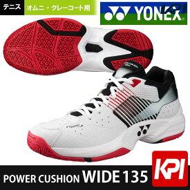 『全品10%OFFクーポン対象』YONEX(ヨネックス)「POWER CUSHION WIDE 135(パワークッションワイド135) SHT-135W-114」オムニ・クレーコート用テニスシューズ