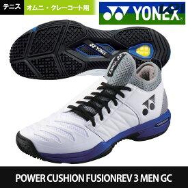 【全品10%OFFクーポン対象】「あす楽対応」ヨネックス YONEX テニスシューズ メンズ パワークッションフュージョンレブ3メンGC SHTF3MGC-725 『即日出荷』