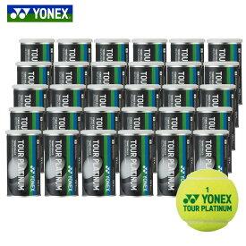 【最大4000円クーポン】【365日出荷】「あす楽対応」ヨネックス YONEX テニステニスボール ツアープラチナム(2個入り) (1箱60球/5ダース) TB-TPL2 『即日出荷』