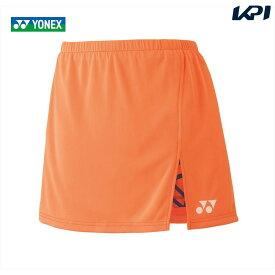 【全品10%OFFクーポン対象】「あす楽対応」ヨネックス YONEX テニスウェア レディース スカート 26043-160 2018FW 『即日出荷』 夏用 冷感