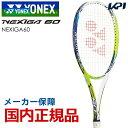 【全品10%OFFクーポン対象】ヨネックス YONEX テニスソフトテニスラケット NEXIGA60 ネクシーガ60 NXG60