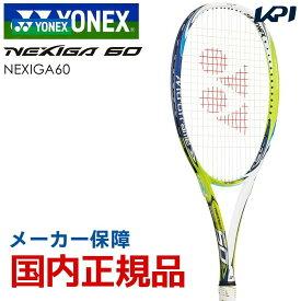 【全品10%OFFクーポン】ヨネックス YONEX テニスソフトテニスラケット NEXIGA60 ネクシーガ60 NXG60