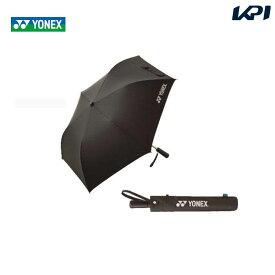 【全品10%OFFクーポン〜8/1】ヨネックス YONEX 折り畳み傘 AC431 テニスアクセサリー 傘・日傘・パラソル