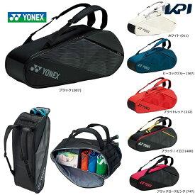 「あす楽対応」ヨネックス YONEX テニスバッグ・ケース ラケットバッグ6 <テニス6本用> BAG2012R バドミントンバッグ 『即日出荷』