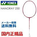 『全品10%OFFクーポン対象』ヨネックス YONEX バドミントンバドミントンラケット NANORAY 250 (ナノレイ250) NR250-321