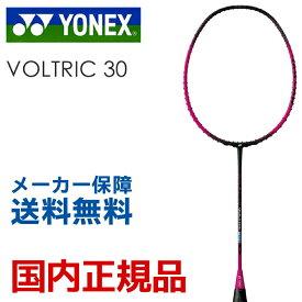 【全品10%OFFクーポン】ヨネックス YONEX バドミントンバドミントンラケット VOLTRIC 30 (ボルトリック30) VT30-704