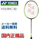 【全品10%OFFクーポン】ヨネックス YONEX バドミントンバドミントンラケット VOLTRIC 30 (ボルトリック30) VT30-763