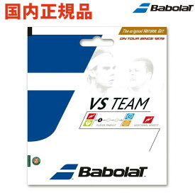 【エントリーでポイント10倍▲8/1〜31】『即日出荷』BabolaT(バボラ)「VSチーム 125 BA201024」硬式テニスストリング(ガット)「あす楽対応」[ポスト投函便対応]