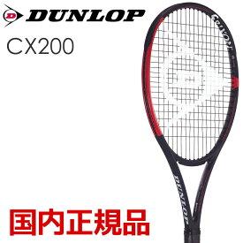 【エントリーでポイント10倍▲〜2/1 9:59】ダンロップ DUNLOP 硬式テニスラケット ダンロップ CX 200 DS21902