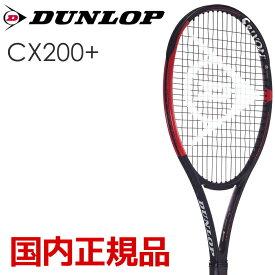 【エントリーでポイント10倍▲〜2/1 9:59】ダンロップ DUNLOP 硬式テニスラケット ダンロップ CX 200+ DS21903