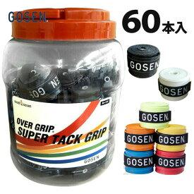 【期間限定!応援価格】GOSEN(ゴーセン)「スーパータックグリップ(60本入) OG106」オーバーグリップテープ 「KPIテニスベストセレクション」