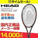 「あす楽対応」HEAD(ヘッド)「Graphene XT PRESTIGE MP(プレステージ・エムピー) 230416」硬式テニスラケット(スマートテニスセンサー対応)【kpi24】『即日出荷』