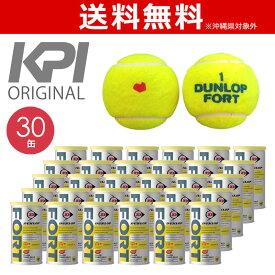 「KPIオリジナルモデル」DUNLOP(ダンロップ)「FORT(フォート)[2個入]1箱(30缶/60球)」テニスボール 11月上旬入荷予定※予約