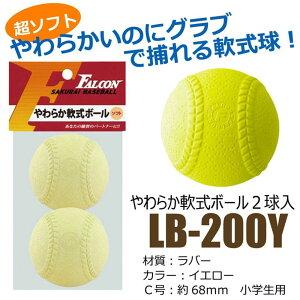 サクライ貿易 野球その他 ジュニア 軟式用やわらかボール 2P LB-200Y