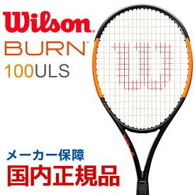 【エントリーでポイント10倍▼〜12/1】ウイルソン Wilson 硬式テニスラケット BURN 100ULS バーン100UL WR000311【ウイルソンラケットセール】