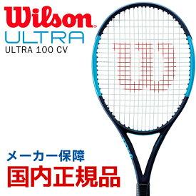 【エントリーでポイント10倍▼〜12/1】Wilson(ウイルソン)「ULTRA 100 CV(ウルトラ100CV) WRT737320」硬式テニスラケット【ウイルソンラケットセール】