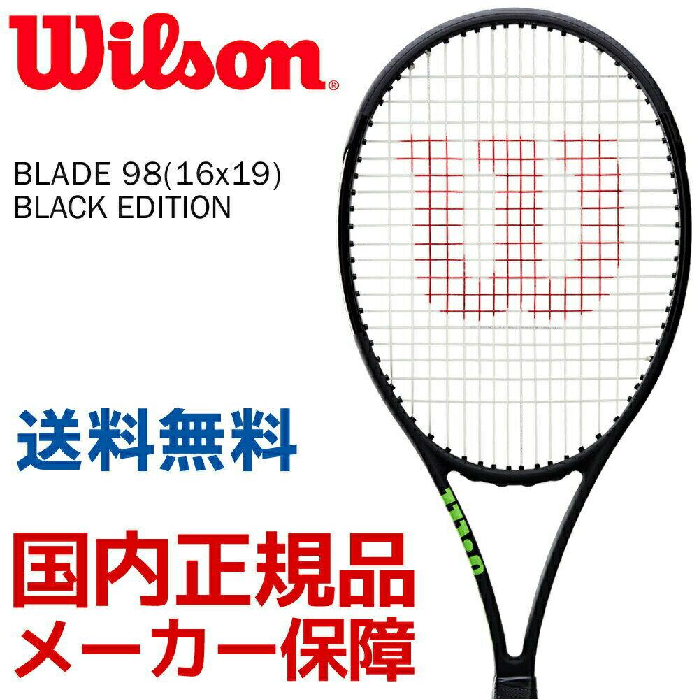 「Tシャツプレゼント」ウイルソン Wilson テニス硬式テニスラケット BLADE 98(16x19)CV BLACK EDTION ブレード 98CV ブラックエディション WRT740720