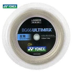 【エントリーでポイント10倍▲〜2/1 9:59】YONEX(ヨネックス)「BG66 ULTIMAX(BG66アルティマックス) 200mロール BG66UM-2」 バドミントンストリング(ガット)【kpi24】[ポスト投函便対応]